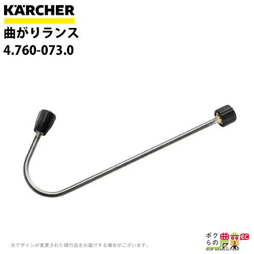 ケルヒャー 曲がりランス 4.760-073.0高圧洗浄機用ランス