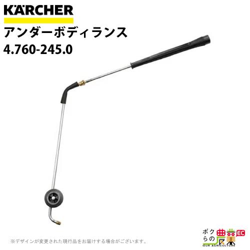 ケルヒャー アンダーボディランス 4.760-245.0高圧洗浄機用ランス