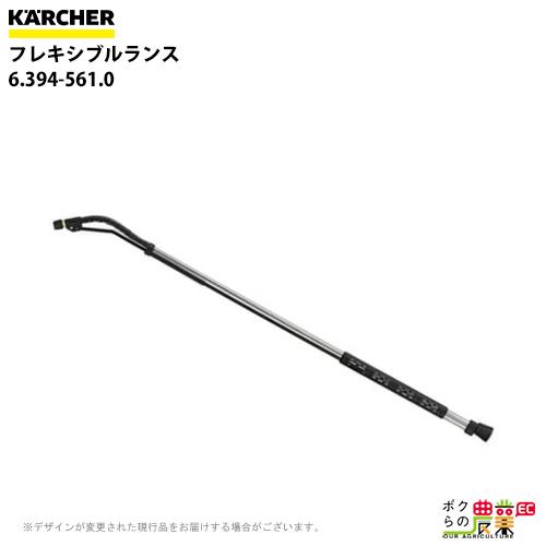 【送料無料】 ケルヒャー / KAERCHER フレキシブルランス(先端が20度から140度まで角度を自在に曲げて使用可能)0.8m800mm 6.394-655.0[高圧洗浄機用ランス]