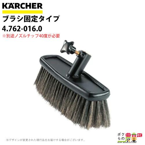 ケルヒャー ブラシ固定タイプ 別途ノズルチップ40度が必要 4.762-016.0[高圧洗浄機用ブラシ]