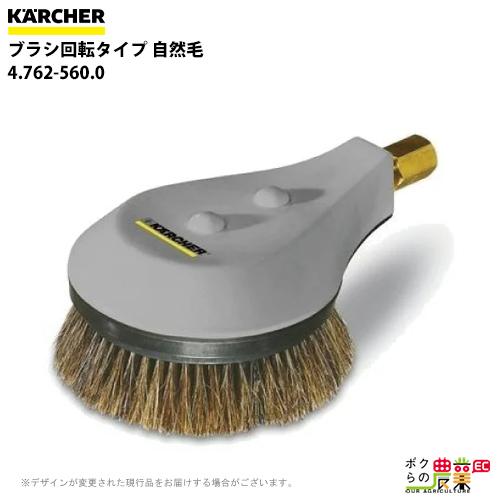 ケルヒャー ブラシ回転タイプ 自然毛 耐熱温度80度 800L/h以下で使用 4.762-560.0[高圧洗浄機用ブラシ]