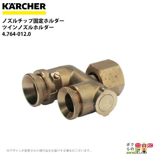 ケルヒャー ノズルチップ固定ホルダー ツインノズルホルダー 4.764-012.0高圧洗浄機用ノズルパーツ