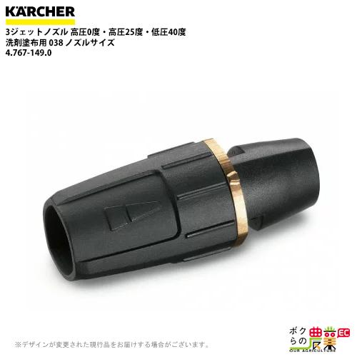 ケルヒャー 3ジェットノズル 高圧0度・高圧25度・低圧40度(洗剤塗布用) 038(ノズルサイズ) 4.767-149.0[高圧洗浄機用ノズルパーツ]