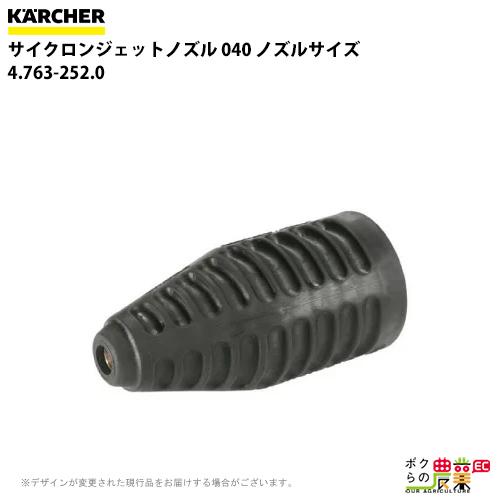 送料無料 ケルヒャー KAERCHER サイクロンジェットノズル 040 ノズルサイズ 4.763-252.0高圧洗浄機用ノズルパーツ