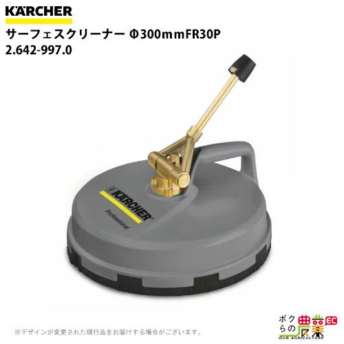 送料無料 ケルヒャー KAERCHER サーフェスクリーナー Φ300mmFR30P 2.642-997.0高圧洗浄機用フロア・サーフェスクリーナー