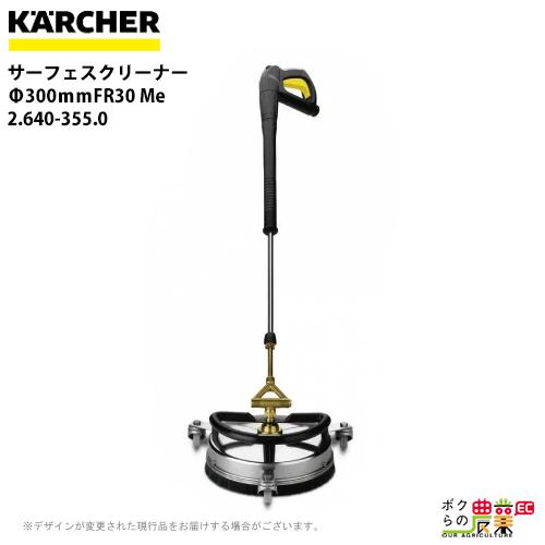 送料無料 ケルヒャー KAERCHER サーフェスクリーナー Φ300mmFR30 Me 2.640-355.0高圧洗浄機用フロア・サーフェスクリーナー