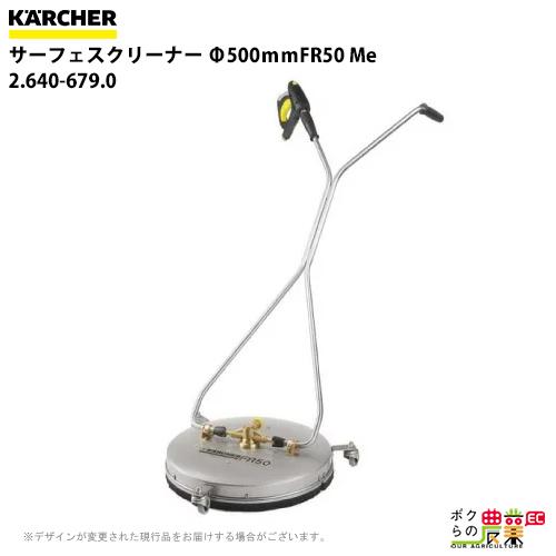 送料無料 ケルヒャー KAERCHER サーフェスクリーナー Φ500mmFR50 Me 2.640-679.0高圧洗浄機用フロア・サーフェスクリーナー