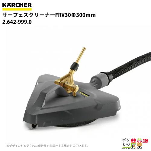 ケルヒャー オプションパーツ 送料無料 ケルヒャー KAERCHER サーフェスクリーナーFRV30Φ300mm 2.642-999.0高圧洗浄機用フロア・サーフェスクリーナー