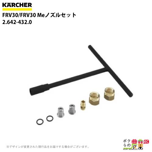 ケルヒャー FRV30/FRV30 Meノズルセット 2.642-432.0高圧洗浄機用フロア・サーフェスクリーナー
