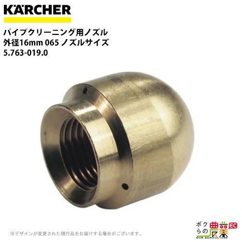 ケルヒャー パイプクリーニング用ノズル外径16mm 065 ノズルサイズ 5.763-019.0高圧洗浄機用パイプクリーニング用品