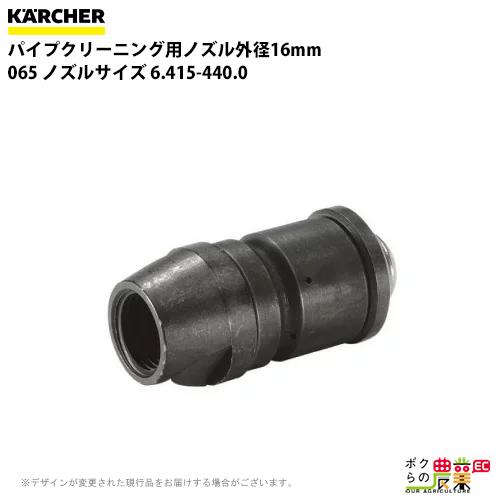 ケルヒャー パイプクリーニング用ノズル外径16mm 065(ノズルサイズ) 6.415-440.0[高圧洗浄機用パイプクリーニング用品]
