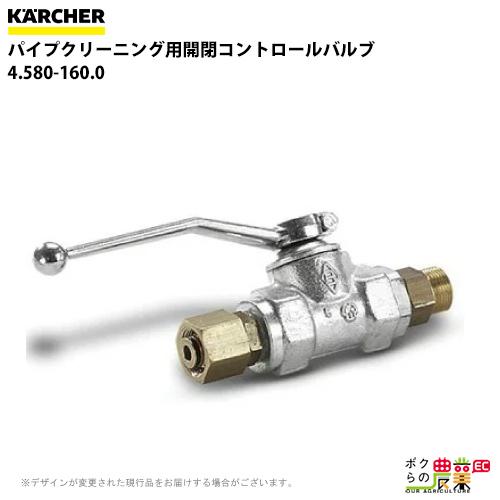 送料無料 ケルヒャー KAERCHER パイプクリーニング用開閉コントロールバルブ 4.580-160.0高圧洗浄機用パイプクリーニング用品