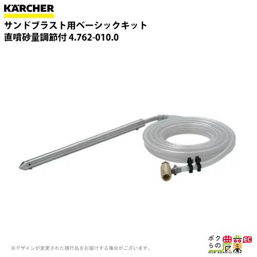 送料無料 ケルヒャー KAERCHER サンドブラスト用ベーシックキット直噴砂量調節付 4.762-010.0高圧洗浄機用サンドブラスト用品