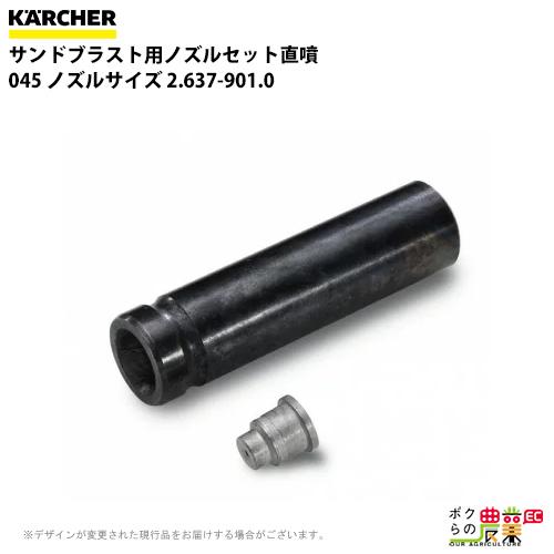 ケルヒャー サンドブラスト用ノズルセット直噴045(ノズルサイズ) 2.637-901.0[高圧洗浄機用サンドブラスト用品]
