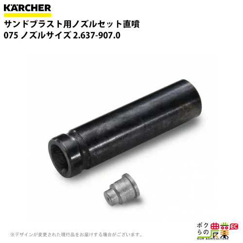 ノズルサイズ 2.637-907.0高圧洗浄機用サンドブラスト用品 ケルヒャー サンドブラスト用ノズルセット直噴075