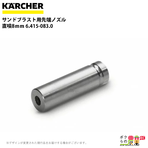 送料無料 ケルヒャー KAERCHER サンドブラスト用先端ノズル直噴8mm 6.415-083.0高圧洗浄機用サンドブラスト用品