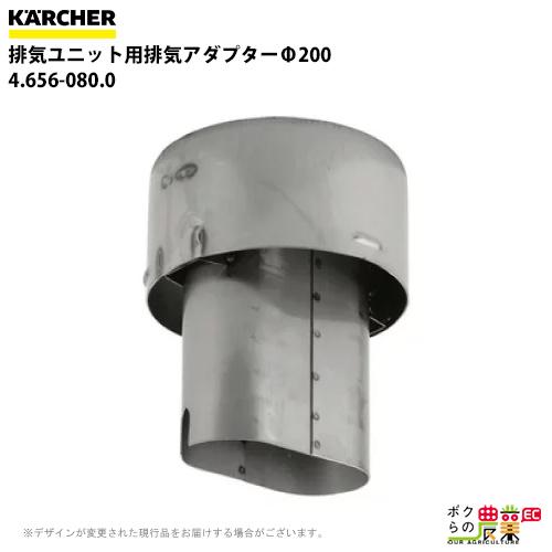 ケルヒャー 排気ユニット用排気アダプターΦ200 4.656-080.0高圧洗浄機用排気ユニット用品