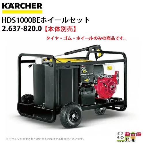 送料無料 ケルヒャー KAERCHER HDS100BEホイールセット 2.637-820.0高圧洗浄機用アクセサリー
