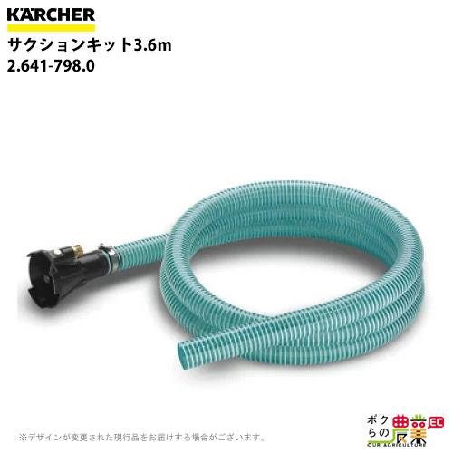 送料無料 ケルヒャー KAERCHER サクションキット3.6m 2.641-798.0高圧洗浄機用アクセサリー