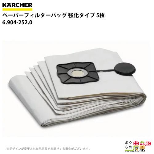 ケルヒャー ペーパーフィルターパック 強化タイプ 5枚  6.904-252.0[バキュームクリーナ用フィルターパック]