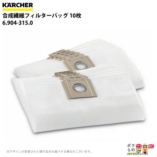 ケルヒャー フィルター 10枚入 合成繊維フィルターバッグ バック 10枚 6.904-315.0 直送商品 ストアー バキュームクリーナーに適合