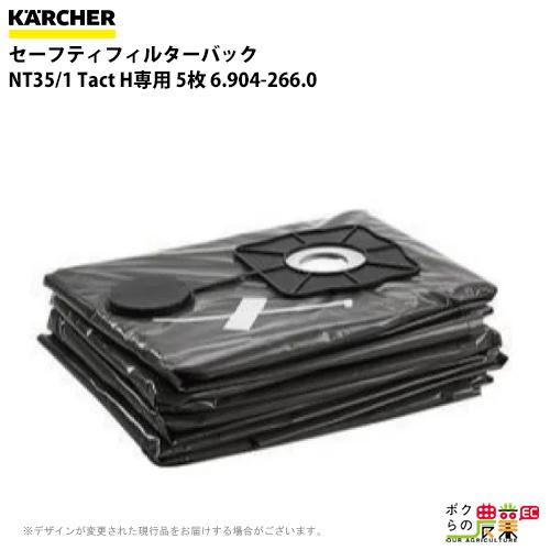 ケルヒャー セーフティフィルターバックNT35/1 Tact H専用 5枚 6.904-266.0[バキュームクリーナ用フィルターパック]