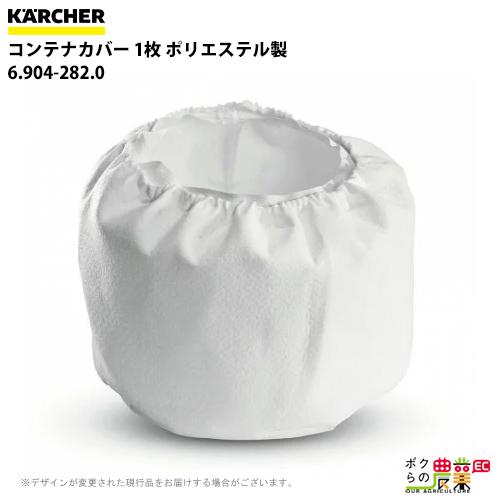 ケルヒャー コンテナカバー 1枚 ポリエステル製 水洗い可能 40度まで 6.904-282.0バキュームクリーナ用コンテナカバー