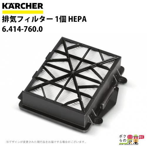 ケルヒャー 卓越 オプションパーツ 排気フィルター HEPA 1個 6.414-760.0 送料無料お手入れ要らず