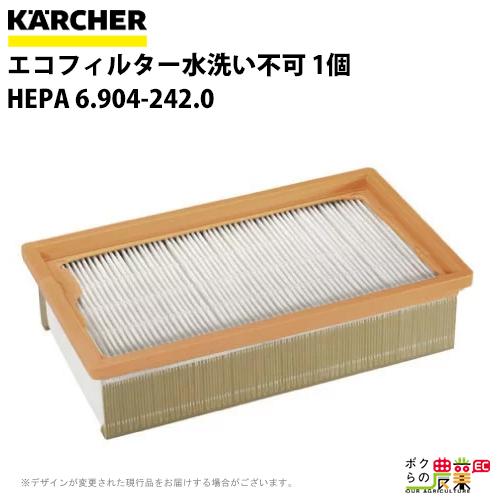 ケルヒャー エコフィルター水洗い不可 1個 HEPA 水洗い不可 6.904-242.0バキュームクリーナ用エコフィルター