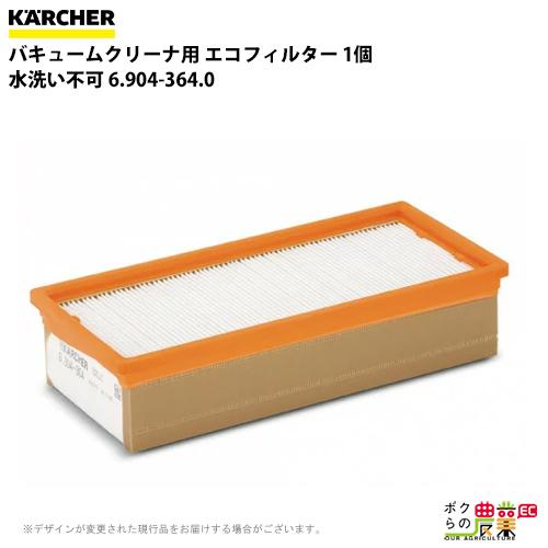 送料無料 ケルヒャー KAERCHER エコフィルター水洗い不可 1個 HEPA 水洗い不可 6.904-364.0バキュームクリーナ用エコフィルター
