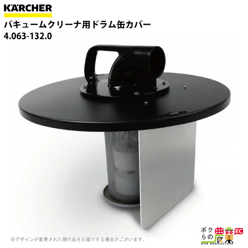 ケルヒャー ドラム缶カバードラム缶リング(6.902-051.0)と併せて使用 ID61のサクションホースを接続 1個 ドラム缶リング(6.902-051.0)と併せて使用 ID61のサクションホースを接続 4.063-132.0[バキュームクリーナ用ドラム缶カバー]