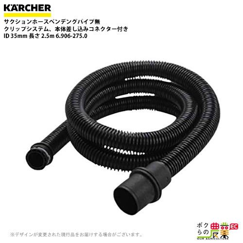 ケルヒャー サクションホースベンデングパイプ無 クリップシステム、本体差し込みコネクター付き ID 35mm 長さ 2.5m 6.906-275.0バキュームクリーナ用サクションホース