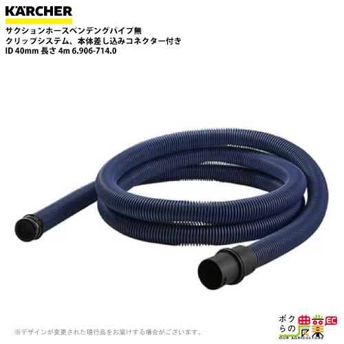 ケルヒャー サクションホースベンデングパイプ無 クリップシステム、本体差し込みコネクター付き ID 40mm 長さ 4m 6.906-714.0バキュームクリーナ用サクションホース