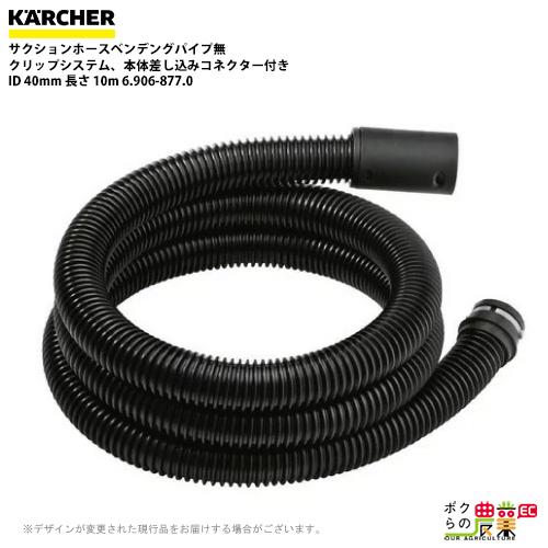 送料無料 ケルヒャー KAERCHER サクションホースベンデングパイプ無 クリップシステム、本体差し込みコネクター付き ID 40mm 長さ 10m 6.906-877.0バキュームクリーナ用サクションホース