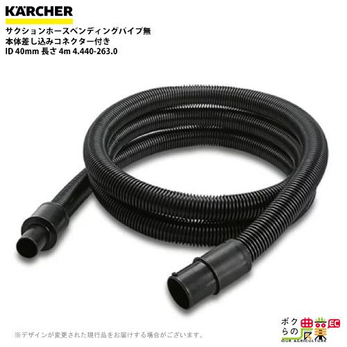 ケルヒャー サクションホースベンディングパイプ無 本体差し込みコネクター付き ID 40mm 長さ 4m 4.440-263.0バキュームクリーナ用サクションホース