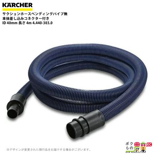 ケルヒャー サクションホースベンディングパイプ無 本体差し込みコネクター付き ID 40mm 長さ 4m 4.440-303.0バキュームクリーナ用サクションホース