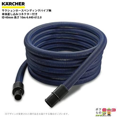 送料無料 ケルヒャー KAERCHER サクションホースベンディングパイプ無 本体差し込みコネクター付き ID 40mm 長さ 10m 4.440-612.0バキュームクリーナ用サクションホース