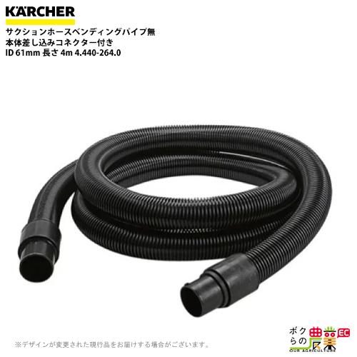 ケルヒャー サクションホースベンディングパイプ無 本体差し込みコネクター付き ID 61mm 長さ 4m 4.440-264.0バキュームクリーナ用サクションホース