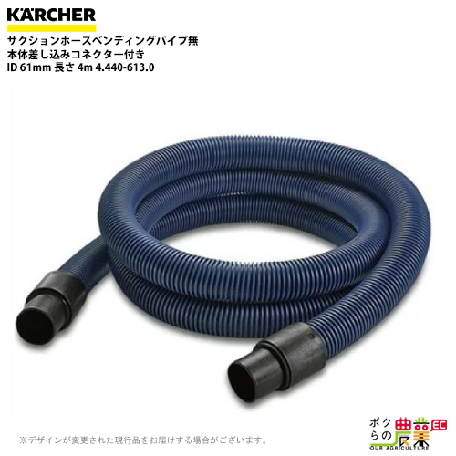 送料無料 ケルヒャー KAERCHER サクションホースベンディングパイプ無 本体差し込みコネクター付き ID 61mm 長さ 4m 4.440-613.0バキュームクリーナ用サクションホース