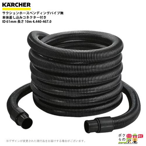 ケルヒャー サクションホースベンディングパイプ無 本体差し込みコネクター付き ID 61mm 長さ 10m 4.440-467.0バキュームクリーナ用サクションホース