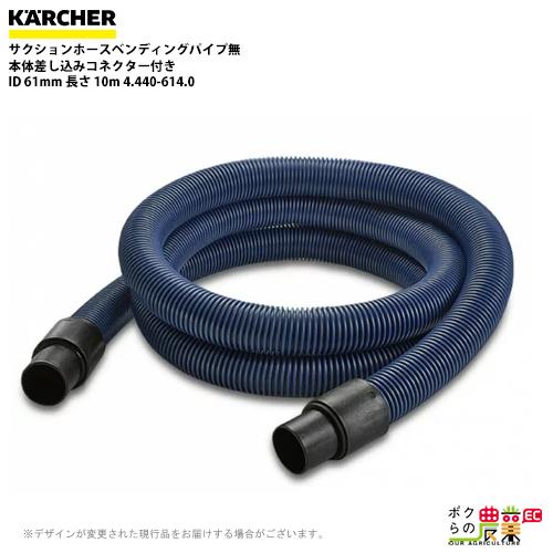 送料無料 ケルヒャー KAERCHER サクションホースベンディングパイプ無 本体差し込みコネクター付き ID 61mm 長さ 10m 4.440-614.0バキュームクリーナ用サクションホース