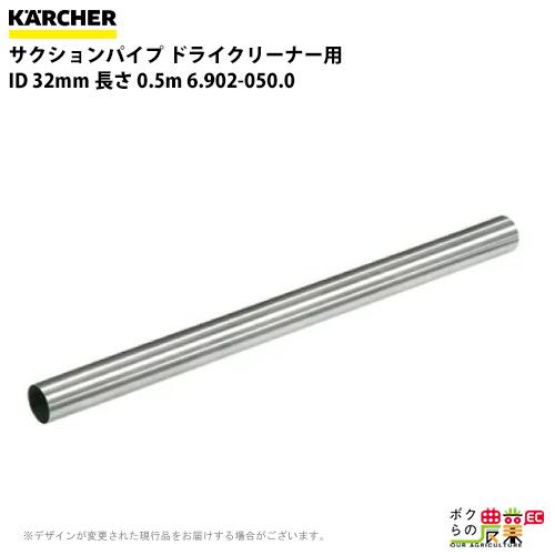 ケルヒャー サクションパイプ ドライクリーナー用 ID 32mm 長さ 0.5m 6.902-050.0バキュームクリーナ用サクションパイプ