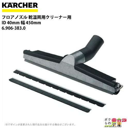 ケルヒャー フロアノズル 乾湿両用クリーナー用 ID 40mm 幅 450mm 6.906-383.0バキュームクリーナ用フロアノズル