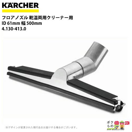 送料無料 ケルヒャー KAERCHER フロアノズル 乾湿両用クリーナー用 ID 61mm 幅 500mm 4.130-413.0バキュームクリーナ用フロアノズル