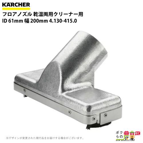 送料無料 ケルヒャー KAERCHER フロアノズル 乾湿両用クリーナー用 ID 61mm 幅 200mm 4.130-415.0バキュームクリーナ用フロアノズル