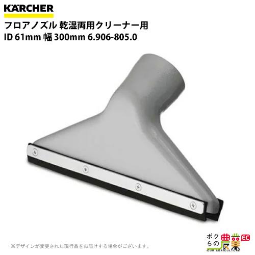 送料無料 ケルヒャー KAERCHER フロアノズル 乾湿両用クリーナー用 ID 61mm 幅 300mm 6.906-805.0バキュームクリーナ用フロアノズル
