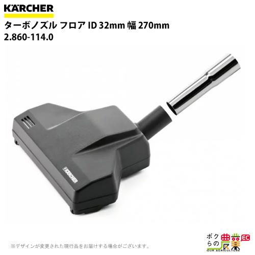 ケルヒャー ターボノズル フロア ID 32mm 幅 270mm 2.860-114.0バキュームクリーナ用ブラシ・ノズル