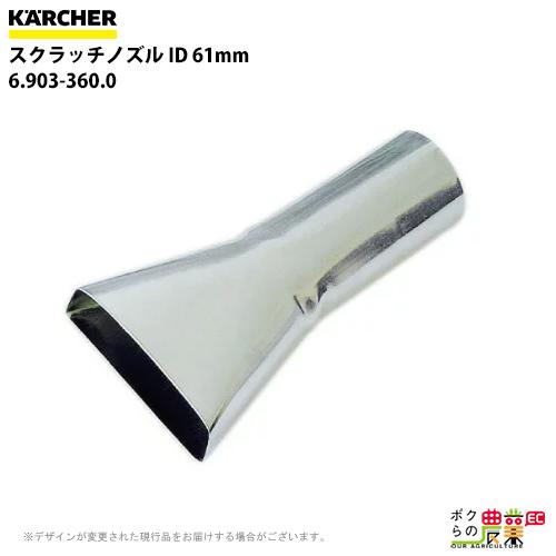 ケルヒャー スクラッチノズル ID 61mm  6.903-360.0[バキュームクリーナ用ブラシ・ノズル]