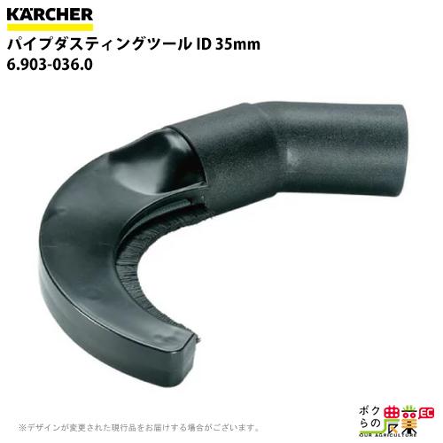 ケルヒャー パイプダスティングツール ID 35mm 6.903-036.0バキュームクリーナ用パイプダスティングツール