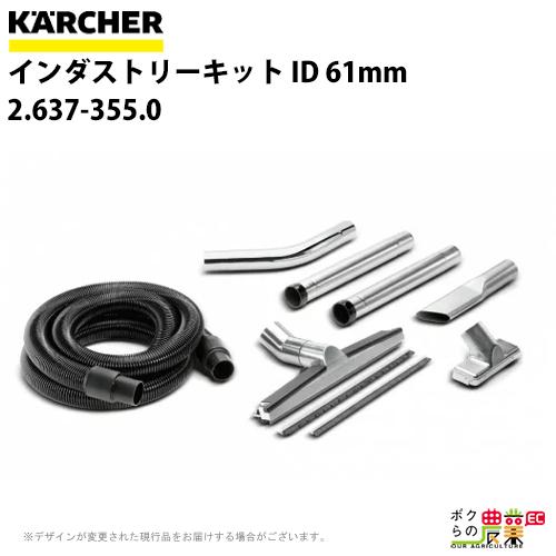 送料無料 ケルヒャー KAERCHER インダストリーキット ID 61mm 2.637-355.0バキュームクリーナ用インダストリーキット